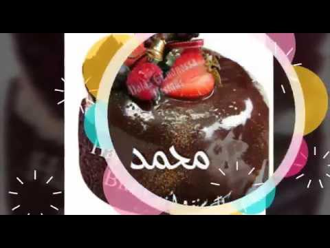 كيكة عيد ميلاد باسم محمد