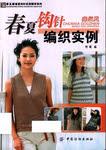 Превью Chunxia Gouzhen Bianzhi Shili Ziranfeng 2009 kr (351x496, 185Kb)