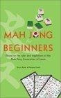 Mah Jong for Beginners的圖像