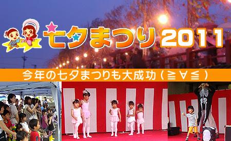 2011七夕まつり