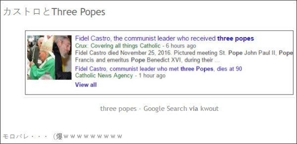 http://tokumei10.blogspot.com/2016/11/three-popes.html