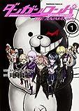 ダンガンロンパ 希望の学園と絶望の高校生 The Animation (1) (カドカワコミックス・エース)