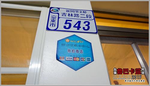 魯巴卡茲民宿03.jpg