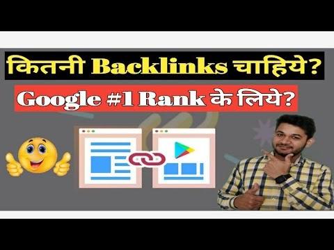 How Many Backlinks Do I Need To Rank 1 in Google