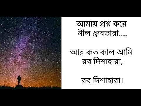 Amay Proshno Kore Nil Dhrubo Tara Lyrics In Bangla