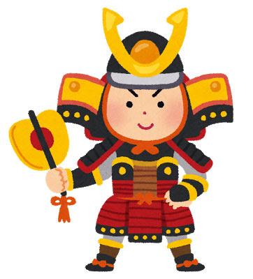 フリー素材 五月人形の鎧飾りを着て軍配を持った元気な男の子の可愛い