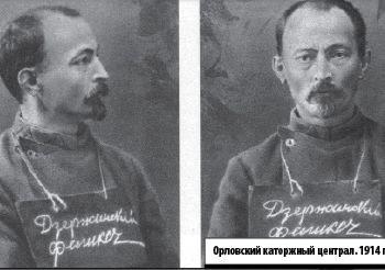 На фото: Феликс Дзержинский
