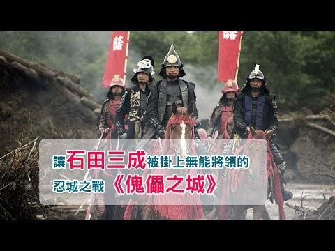 【電影說歷史】讓石田三成被掛上無能將領的忍城之戰《傀儡之城》