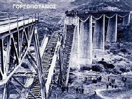 ΓΕΦΥΡΑ ΓΟΡΓΟΠΟΤΑΜΟΥ