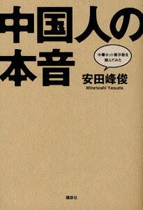 中国人の本音 中華ネット掲示板を読んでみた