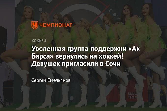 Уволенная группа поддержки «Ак Барса» вернулась на хоккей! Девушек пригласили в Сочи