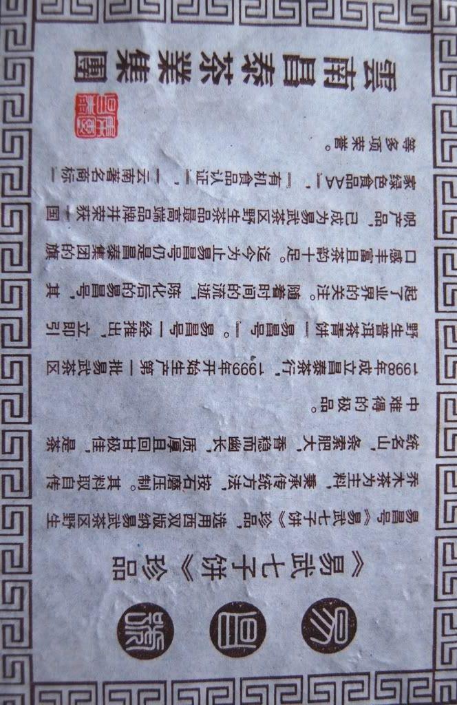 2007 Yichanghao Yiwu