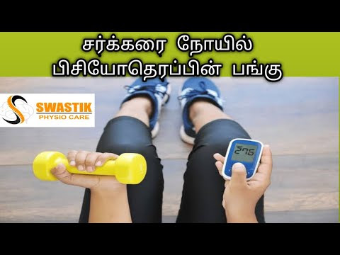 Diabetics & Physiotherapy role in its management in Tamil | சர்க்கரை நோயில்...