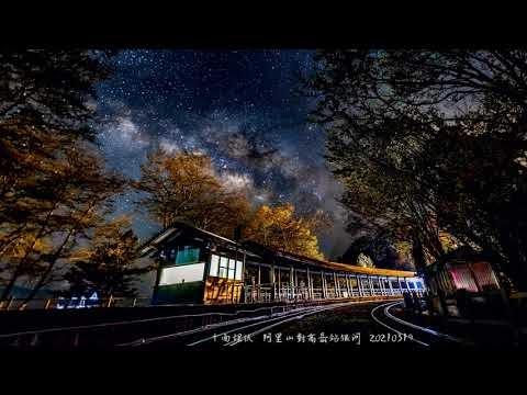 20210319阿里山對高岳站銀河縮時 -十面埋伏老師