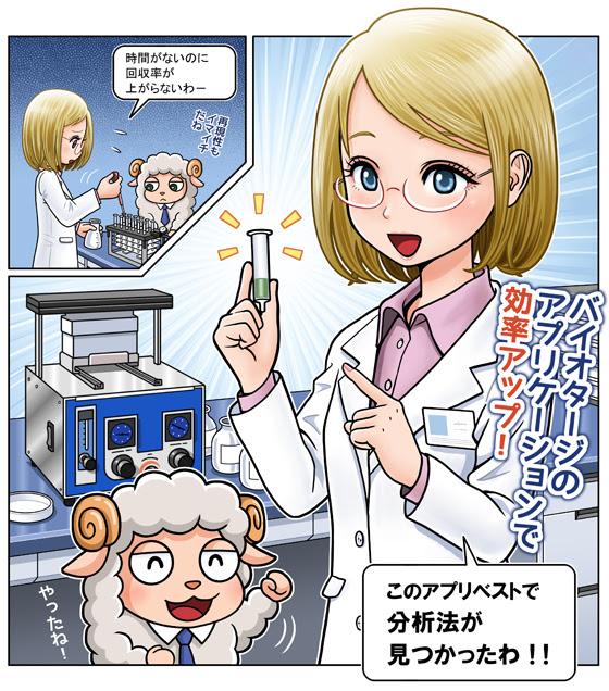 仕事バイオタージジャパンのカタログパンフレット用イラストを描き