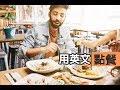 在餐廳吃飯怎麼用英文點餐