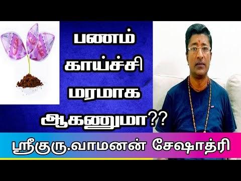 பணம் காய்ச்சி மரமாக ஆகணுமா? | MONEY MAGNET | VAMANAN SESHADRI TIPS#PanaV...