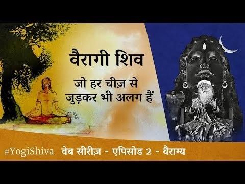 वैरागी शिव - जो हर चीज़ से जुड़कर भी अलग हैं | #YogiShiva वेब सीरीज़ | ए...