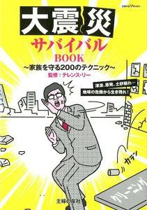 大震災サバイバルBOOK