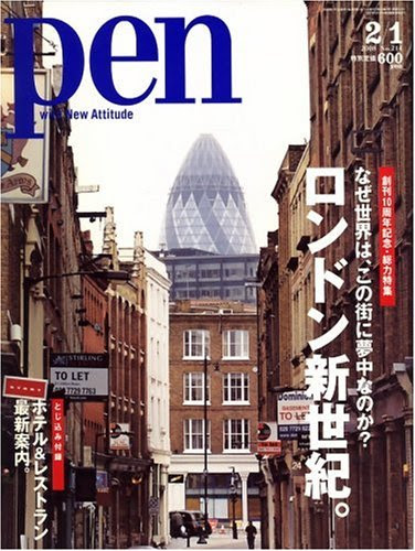 Pen (ペン) 2008年 2/1号 [雑誌]