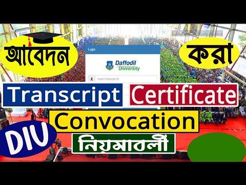 ড্যাফোডিল ইউনিভার্সিটির  মার্কসীট/ ট্রান্সক্রিপ্ট/ কনভোকেশন/ সার্টিফিকেট এর জন্য আবেদন । Daffodil University: Transcript, Certificate, Convocation Apply Process.