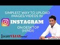 How to Upload Images/Videos in Instagram from Desktop [HINDI]