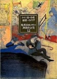 ドイツ3・中欧・東欧・イタリア/集英社ギャラリー「世界の文学」〈12〉