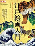 江戸絵画入門―驚くべき奇才たちの時代 (別冊太陽 日本のこころ 150)