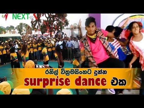 රනිල් වික්රමසිංහට දුන්න surprise dance එක...