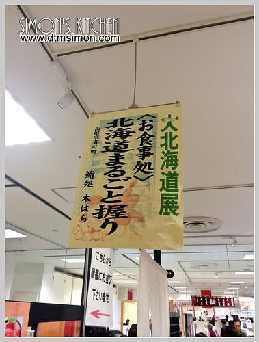 高島屋第17回大北海道展02.jpg
