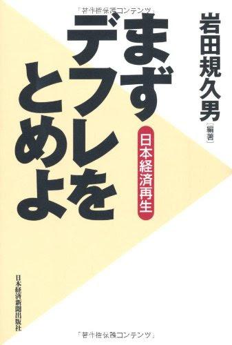 日本経済再生 まずデフレをとめよ