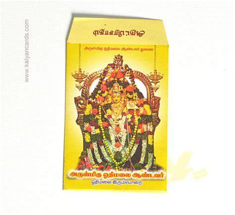 Kovil Viboothi Cover Printing