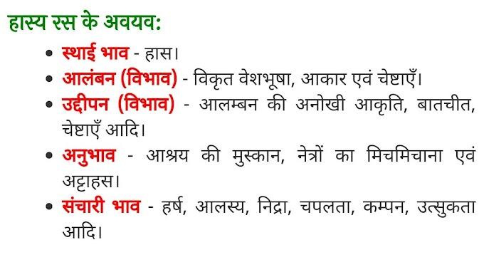 हास्य रस - Hasya Ras - परिभाषा, भेद और उदाहरण : हिन्दी व्याकरण