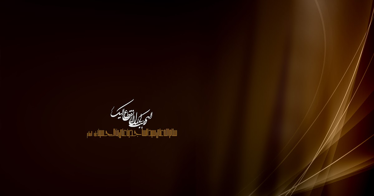 Islamic Wallpapers High Resolution