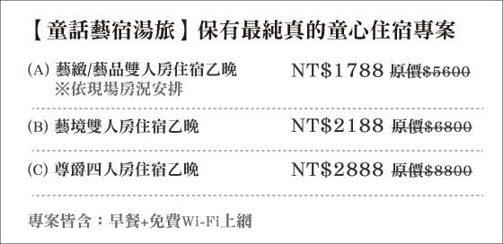 童話藝宿湯旅/藝宿/礁溪/童話/湯泉/魚吃腳皮/泡湯/羅東夜市/去角質