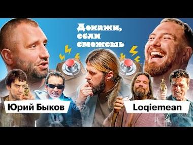 Loqiemean x Юрий Быков доказывают, что смотрели Финчера, Лебовски и Гая Ричи