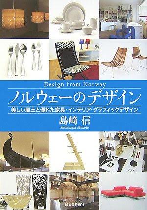 ノルウェーのデザイン―美しい風土と優れた家具・インテリア・グラフィックデザイン