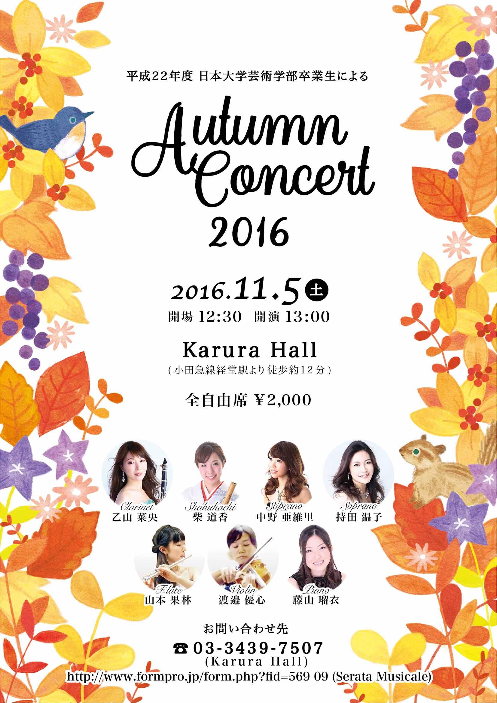 Kazuemon のぱれっと Autumn Concert ポスターデザイン