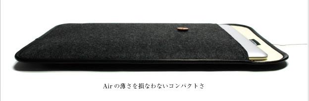 ハンドメイドフェルトケースDX for MacBookAir