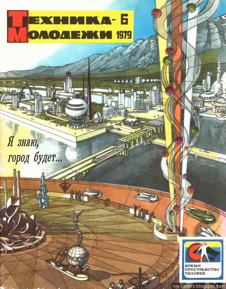 Техника — молодёжи, обложка, 1979 год №6