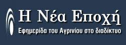 http://www.epoxi.gr/Themata/themata4.htm