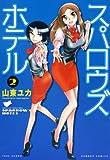 スパロウズホテル ②  【通常版】 (バンブーコミックス)