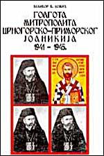 Velibor V. Dzomic: Golgota Mitropolita Crnogorsko-Primorskog Joanikija