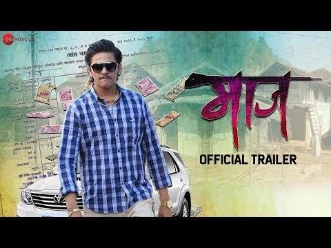 Maaj Marathi Trailer Review