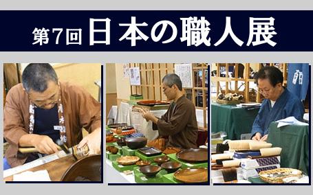 第7回日本の職人展