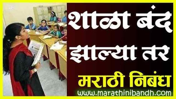 शाळा बंद झाल्या तर मराठी निबंध । Shala Band Zali Tar Nibandh In Marathi
