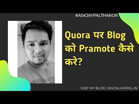 Quora Per Apne Blog Ko Promote Kaise Kare? [ How To Promote Our Blog On Quora In Hindi ]
