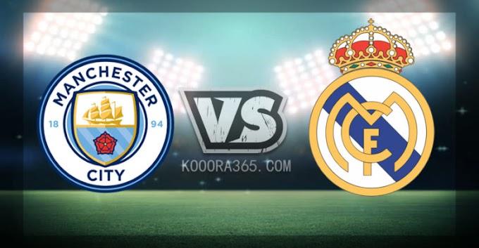 بث مباشر ريال مدريد ومانشستر سيتي دوري ابطال اوروبا اليوم