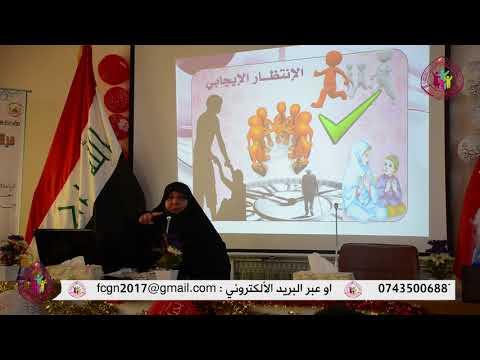 جانب من احتفالية التي نظمها المركز ،القت السيدة مياسة شبع...
