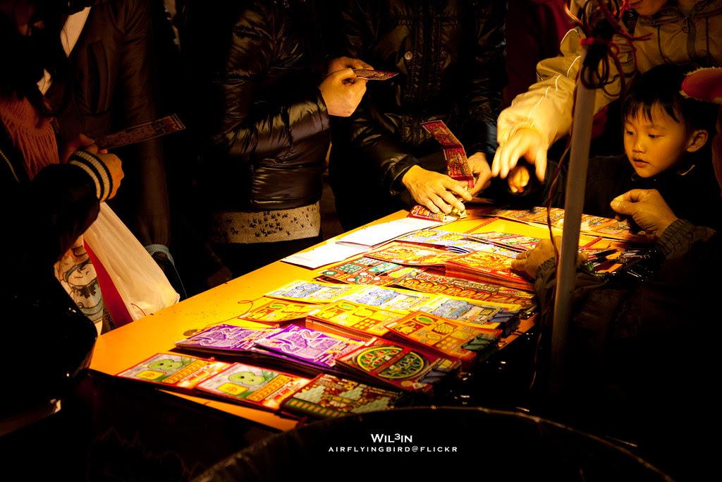 「樂透」Lottery